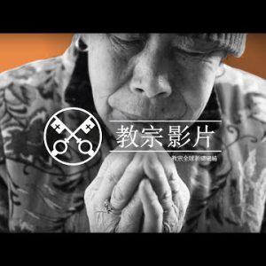 为中国的天主教徒